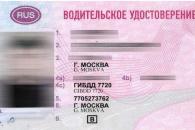 Категории водительских прав с расшифровкой