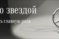 «Дни со звездой» от «Мерседес-Бенц»