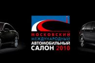 Московский Международный Автомобильный Салон 2010